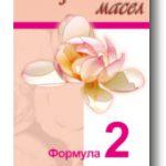 formula-2-dlya-litsa-i-shei