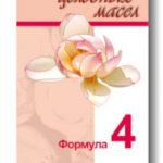 formula-4-dlya-sogrevayushhego-massazha